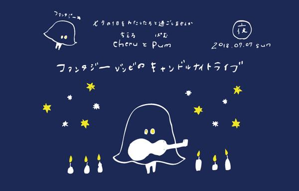 77kokuchi_yoru