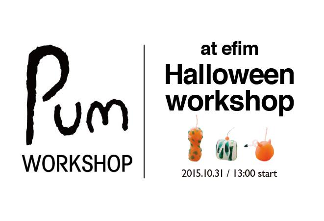 Pum-workshop-blog