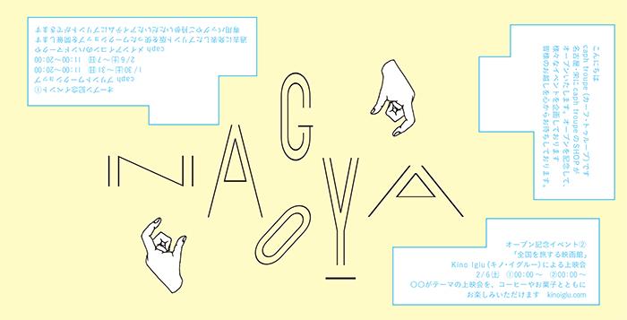 caph_nagoya_opDM_wk04